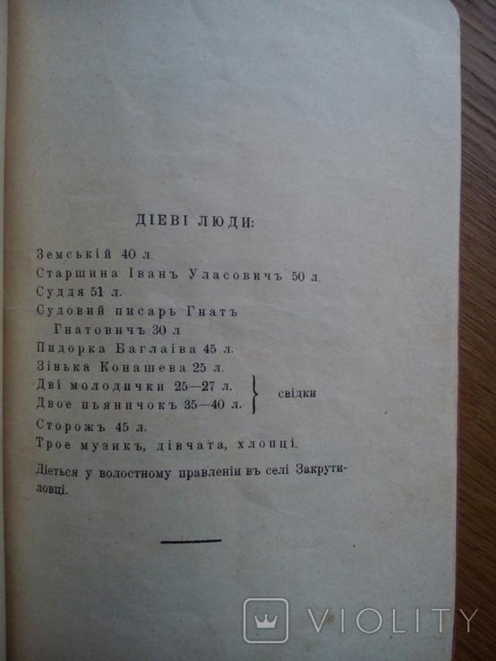 А.Т. Грабина 1911 Записки Божевильного. Небувальщина, фото №7