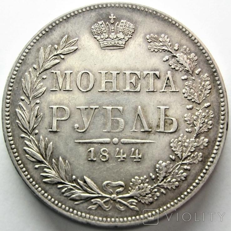 Рубль 1844 г. MW