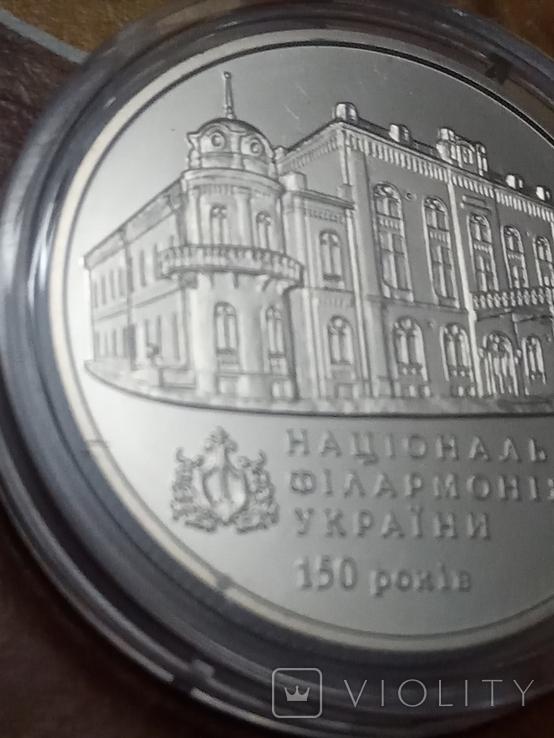 2 грн 2013 150 років Національній філармонії України, фото №7