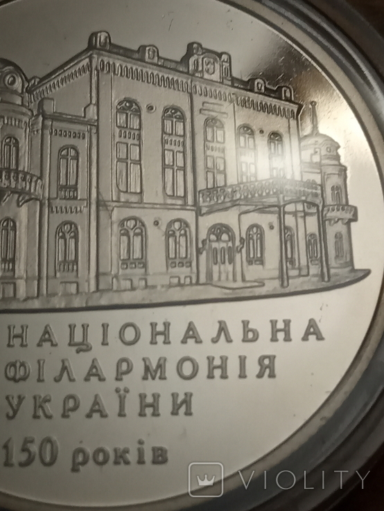 2 грн 2013 150 років Національній філармонії України, фото №8