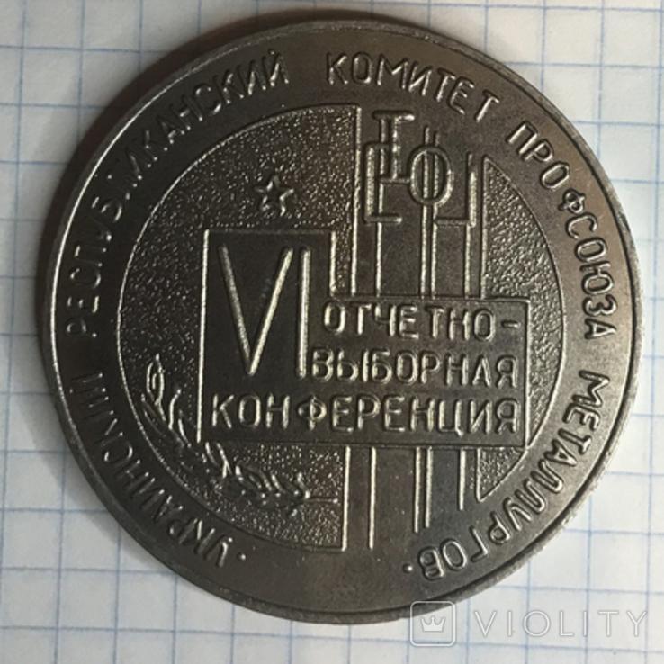 Настольная медаль из титана комитет профсоюза металлургов, фото №3
