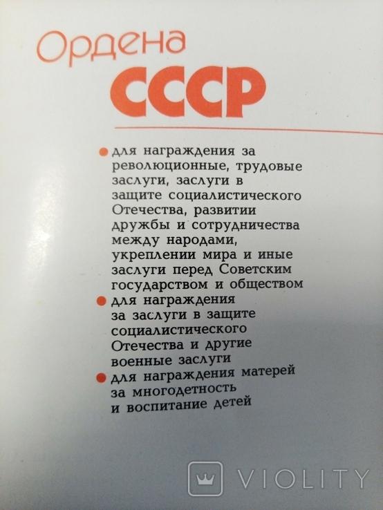 Книга награди СССР. Ордена медалі., фото №6