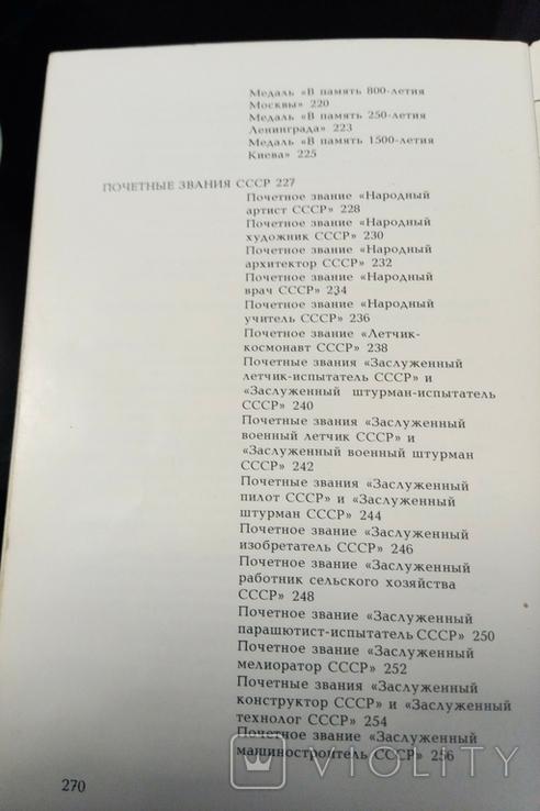 Книга награди СССР. Ордена медалі., фото №8