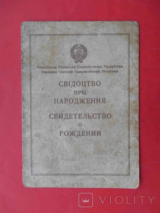 Свидетельство о рождении 1950 года, фото №2