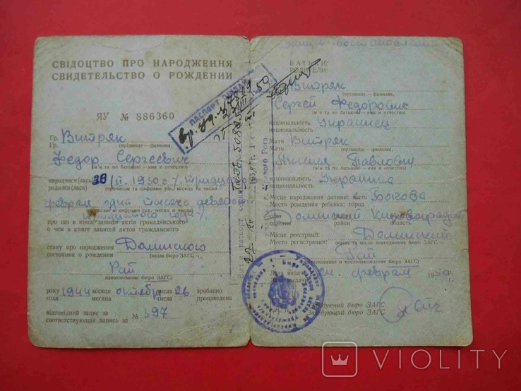 Свидетельство о рождении 1950 года, фото №3