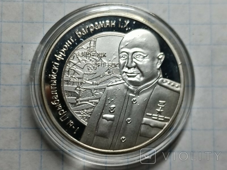 Баграмян 10 рублей операция Багратион копия, фото №2