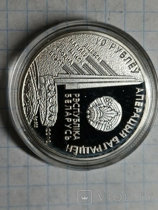 Баграмян 10 рублей операция Багратион копия, фото №3
