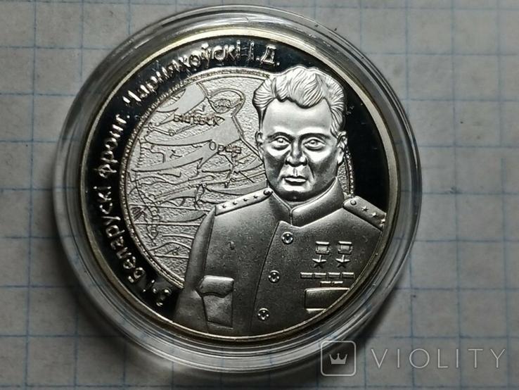 Черняховский 10 рублей операция Багратион копия, фото №2