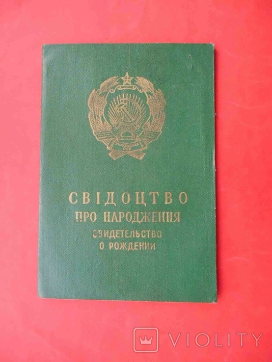 Свидетельство о рождении 1961 года, фото №2