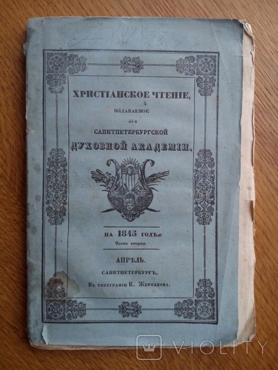 Книга 1845г. Начало Православной церкви России, фото №2