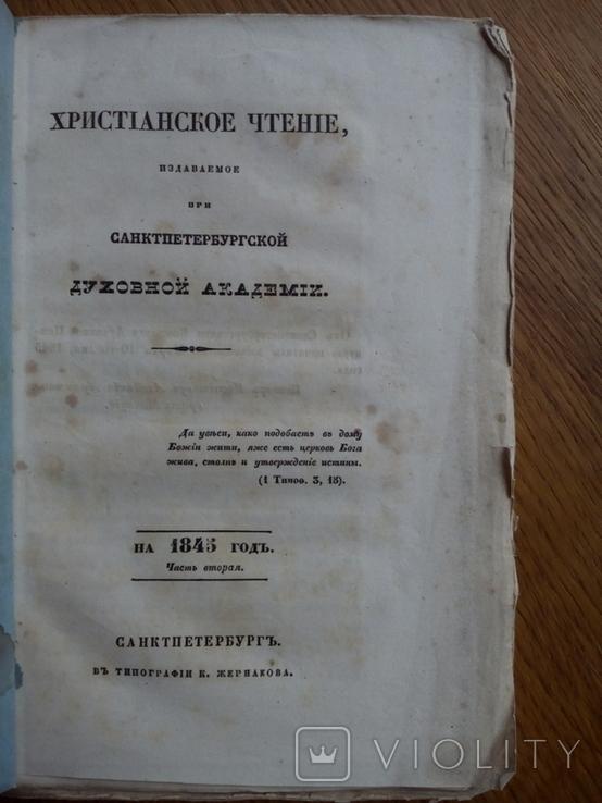 Книга 1845г. Начало Православной церкви России, фото №3