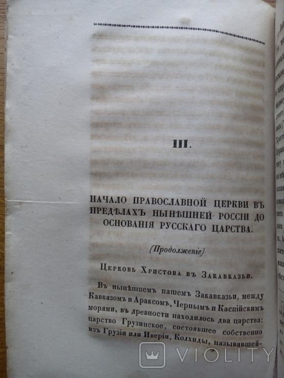 Книга 1845г. Начало Православной церкви России, фото №4