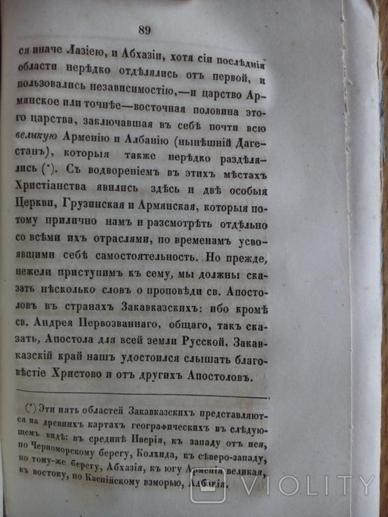 Книга 1845г. Начало Православной церкви России, фото №5
