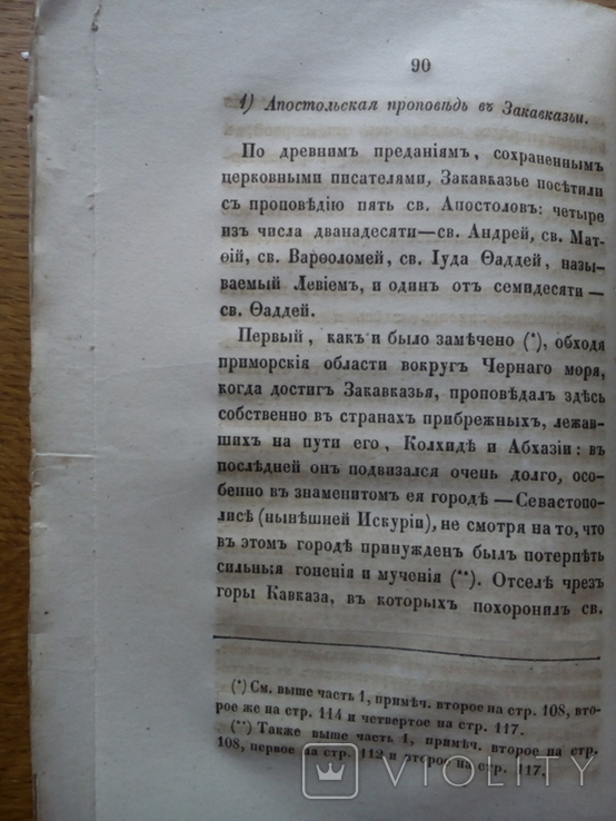 Книга 1845г. Начало Православной церкви России, фото №6