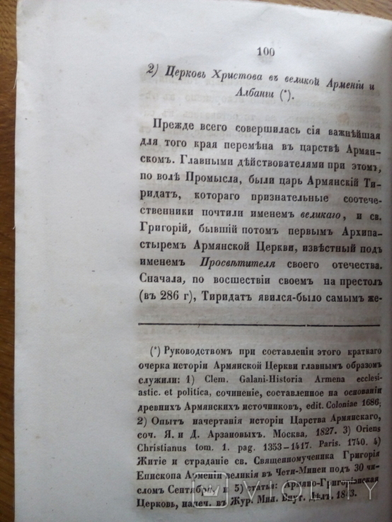 Книга 1845г. Начало Православной церкви России, фото №7