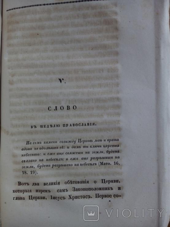 Книга 1845г. Начало Православной церкви России, фото №9