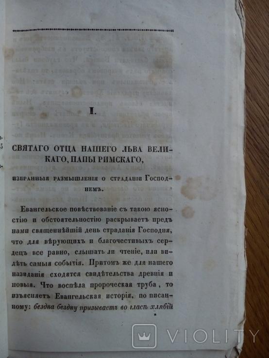 Книга 1845г. Начало Православной церкви России, фото №10