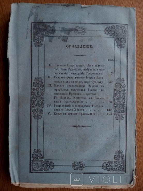 Книга 1845г. Начало Православной церкви России, фото №11