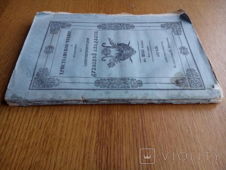 Книга 1845г. Начало Православной церкви России, фото №12