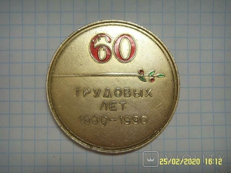Мелитопольский Компрессорный Завод 60 трудовых лет., фото №3