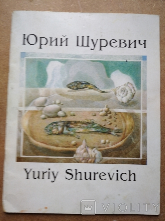 """Море"" б.акв. 20х28 см. Юрий Шуревич., фото №9"
