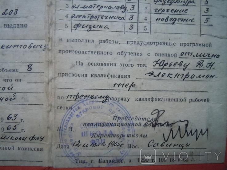 Свидетельство ПТУ 1966 г., фото №4