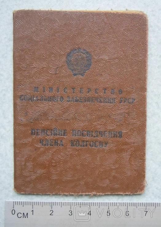 Пенсійне посвідчення члена колгоспу 1966 г., фото №2