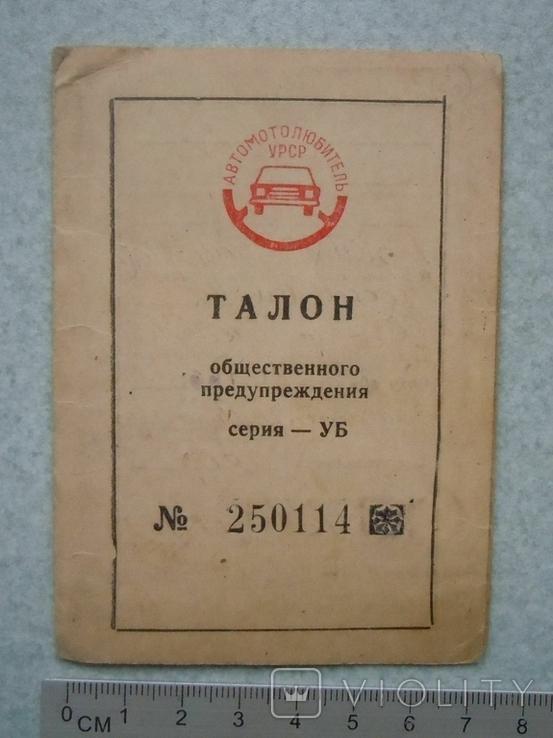 Талон общественного предупреждения 1979 г., фото №2