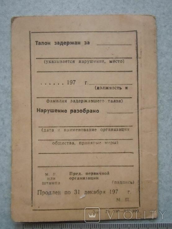 Талон общественного предупреждения 1979 г., фото №5