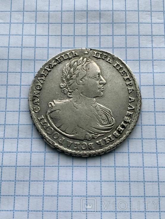 Рубль  Петр 1 1721 г
