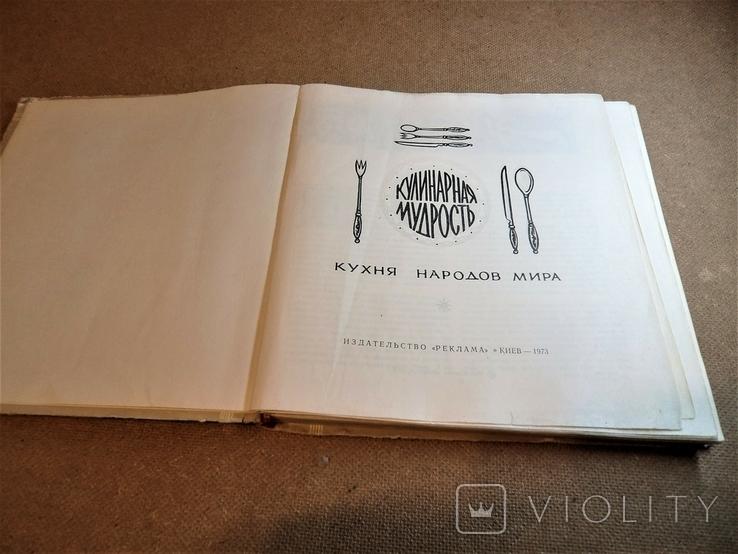 Кухня народов мира., фото №5