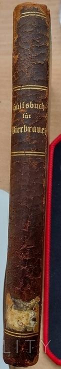 103a.Пивоварение. Bierbrauen und Malzer 1876 год