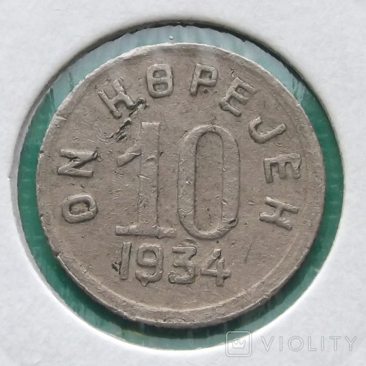 Тува 10 копеек 1934