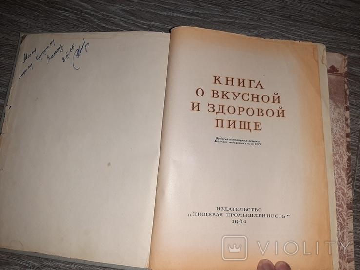 Кулинария 1964 г книга о вкусной и здоровой пище, фото №3
