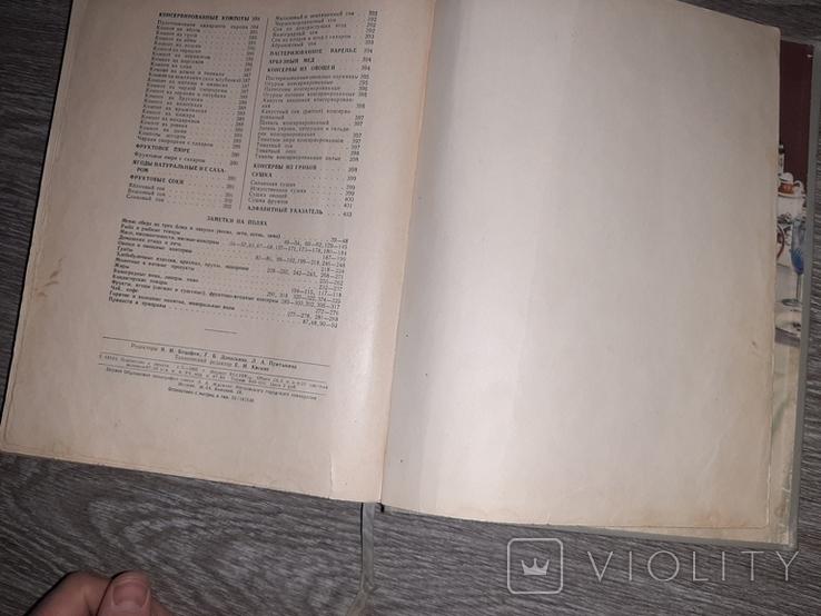 Кулинария 1964 г книга о вкусной и здоровой пище, фото №7