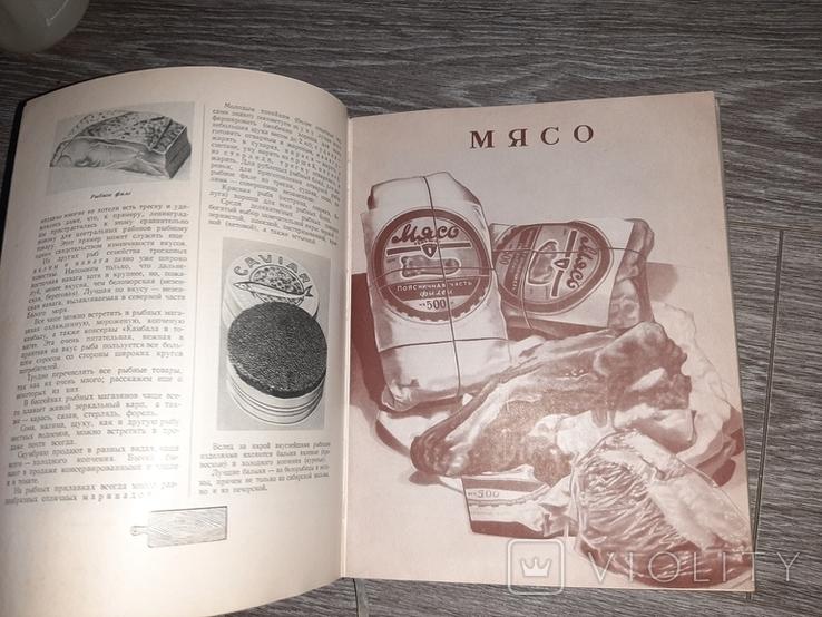 Кулинария 1964 г книга о вкусной и здоровой пище, фото №9