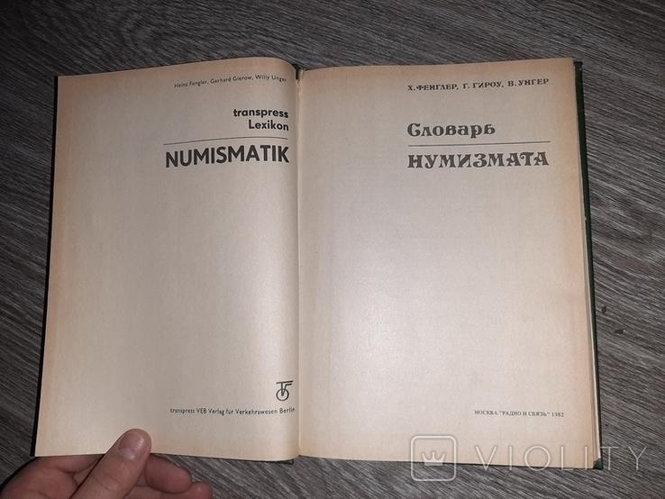 Фенглер Х. и др. Словарь нумизмата 1982г., фото №3