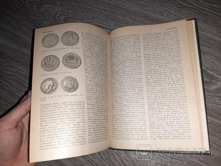 Фенглер Х. и др. Словарь нумизмата 1982г., фото №5
