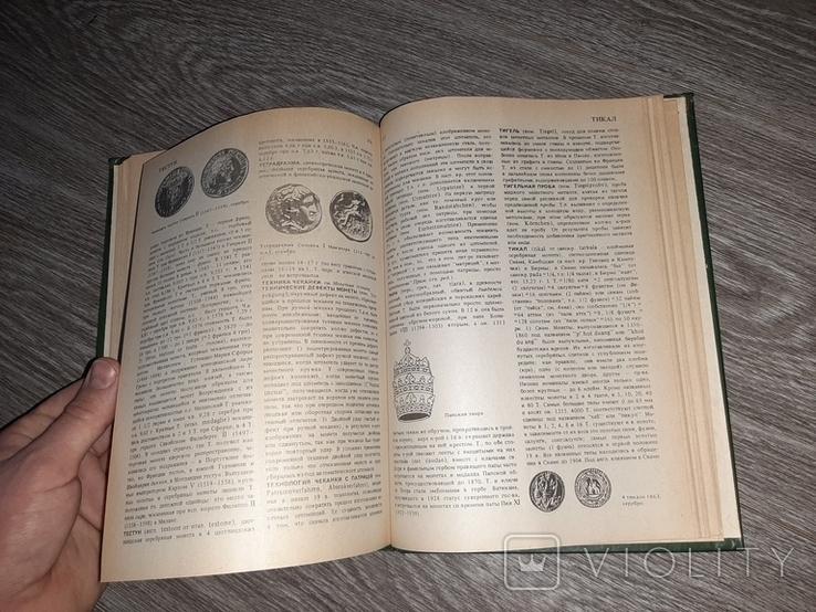 Фенглер Х. и др. Словарь нумизмата 1982г., фото №6