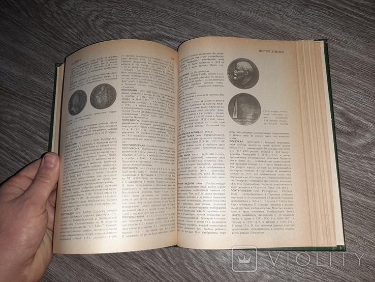 Фенглер Х. и др. Словарь нумизмата 1982г., фото №8