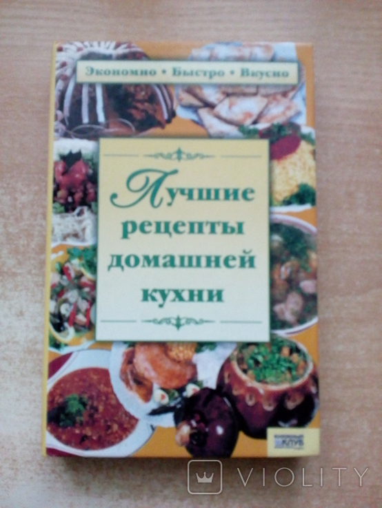 """""""Лучшие рецепты домашней кухни"""", фото №2"""