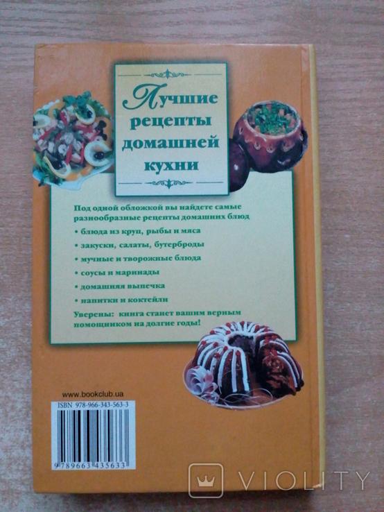 """""""Лучшие рецепты домашней кухни"""", фото №3"""