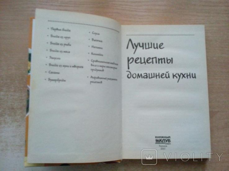 """""""Лучшие рецепты домашней кухни"""", фото №6"""