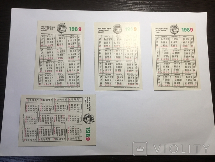 Календарики 1, фото №5