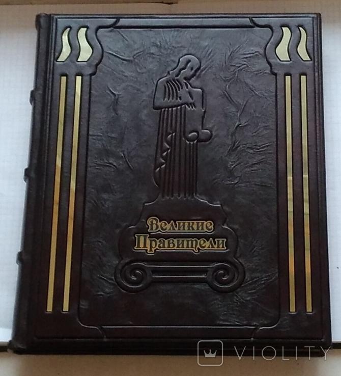 Энциклопедия Великие правители. Элитное издание.