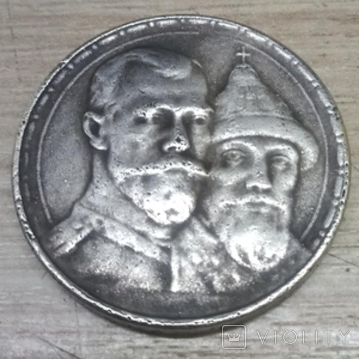 Монета Юбилей 300 лет правления Царской семьи копия, фото №2