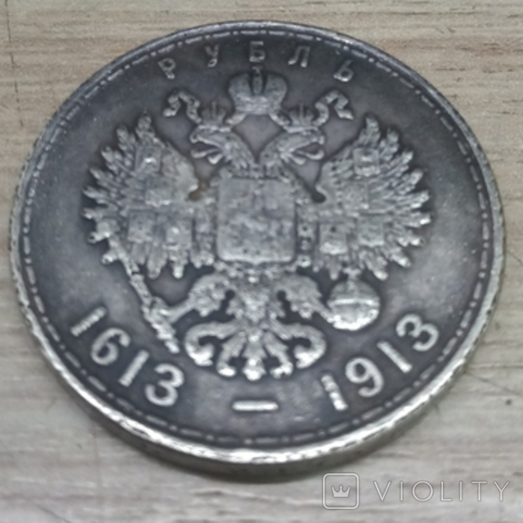 Монета Юбилей 300 лет правления Царской семьи копия, фото №3