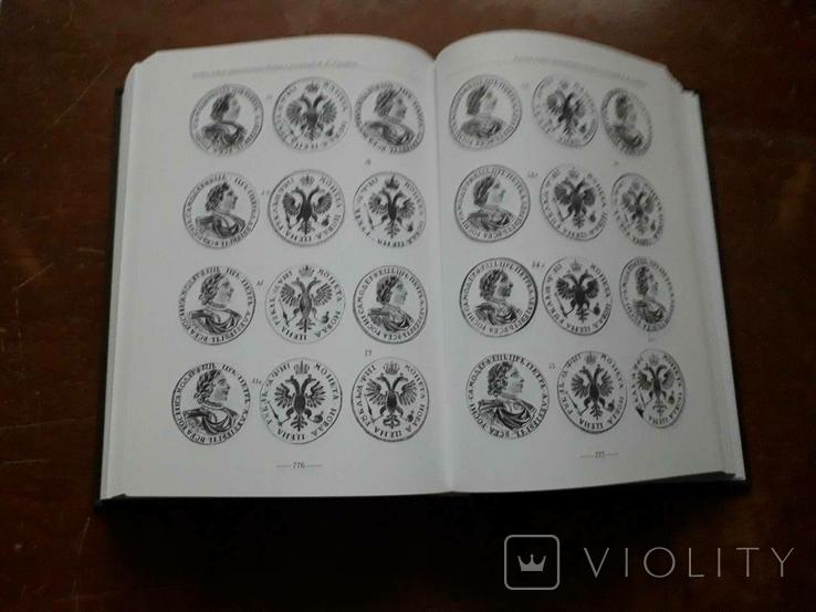 Монеты России XVIII  начала XX века. 2019г, фото №9