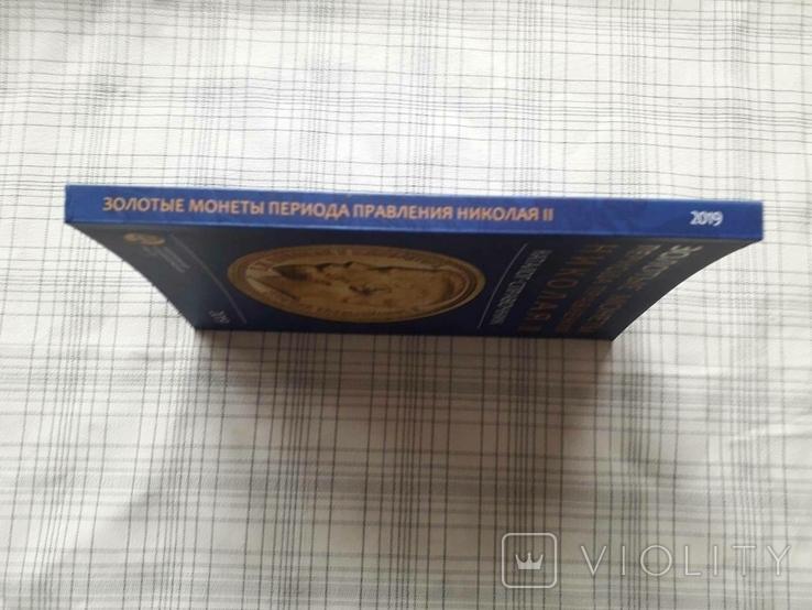 Золотые монеты Николая 2 2019 с автографом автора 1, фото №4
