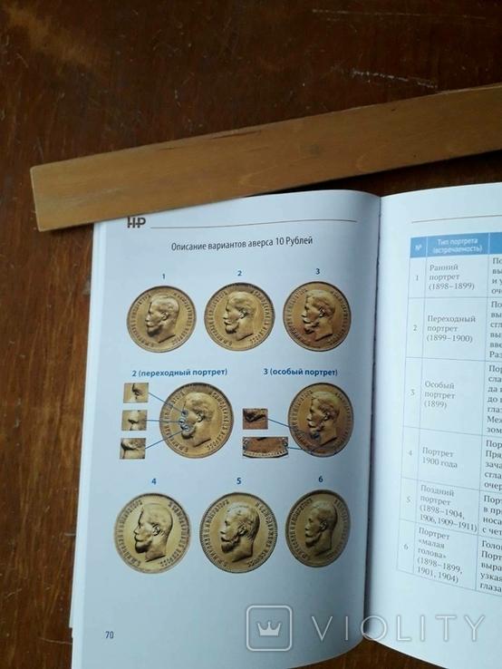 Золотые монеты Николая 2 2019 с автографом автора 1, фото №6